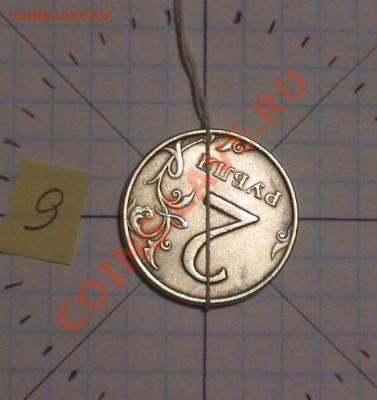 2 рубля с поворотами N2 - 2rpov9a