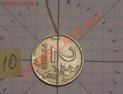 2 рубля с поворотами N2 - 2rpov10a