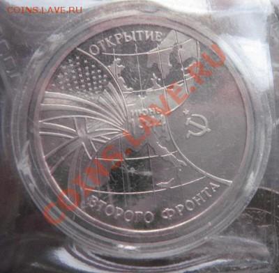 3 руб 1994 г Второй фронт.Открытие  до 18.2 в 22-00 мск - 18.1 часть 2 монетки 030.JPG