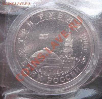 3 руб 1994 г Второй фронт.Открытие  до 18.2 в 22-00 мск - 18.1 часть 2 монетки 032.JPG