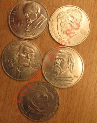 5 штук юбилейных рублей СССР 14.02.13.  22: 00 - Изображение 003