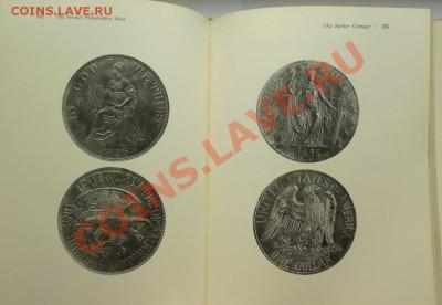 Книга-справочник 28 рассказов о 28 памятных монетах 1812 - 548