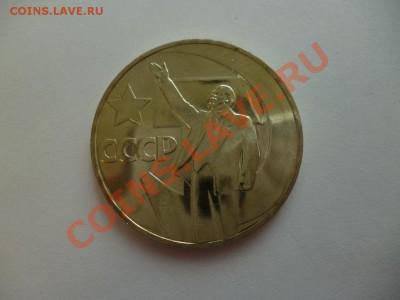 1 рубль 50 лет Октября АЦ - P1000988.JPG