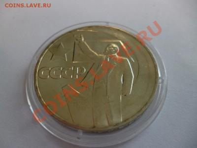 1 рубль 50 лет Октября АЦ - P1000986.JPG