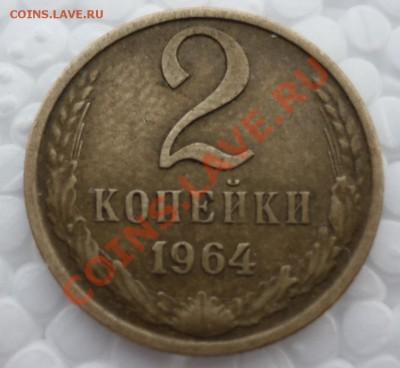2 коп. 1964г Ф-110 до 16.02.13 в 22:00мв - P1010953.JPG