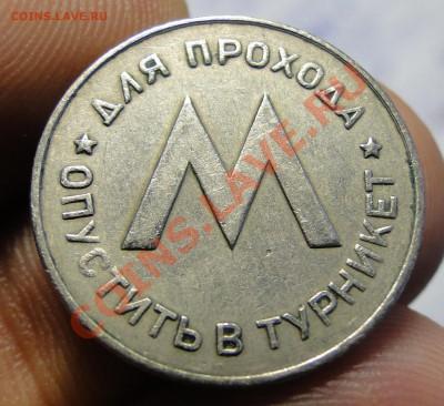 Жетон Ленметрополитен - DSC00172.JPG