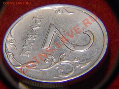 2 рубля 1997г Двойной удар или сдвоенность? - DSCN1125.JPG
