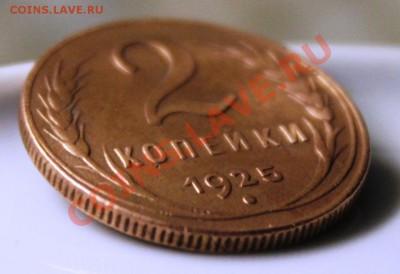 2 КОПЕЙКИ 1925 ГОДА - IMG_9423 (2)