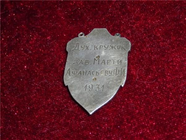 Жетон сов. музыканта-1931г. - 27e893bcee54