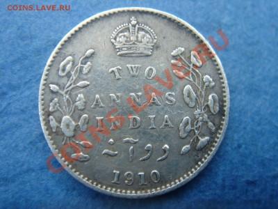 Индия Британская: Ag-917 2 анна 1910 Эдвард 7 до 18.02 22 - Индия 2 анны 1910-1.JPG