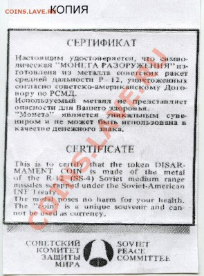 1 Рубль-доллар разоружения, до 14.02.13. четверг в 22-00 - sert_raz