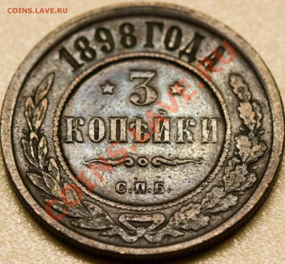 3 копейки 1898 года. СОХРАН. до 13.02.2013 - IMG_3469