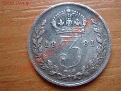 Великобритания: Ag-925 3 пенса 1891 НЕПЛОХАЯ! до 18.02 22-0 - 3 пенса 1891-1.JPG