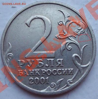 2 рубля Гагарин без знака ММД - определение подлинности - nnn