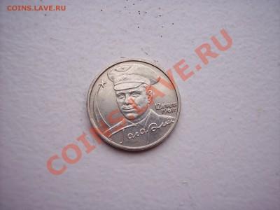 2 рубля Гагарин без знака ММД - определение подлинности - 100_4750.JPG