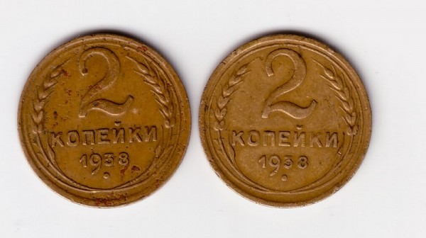 2коп 1938г - 2-38