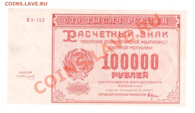 СССР 3 рубля 1925 г до 14.02 22.00 мск - бонус