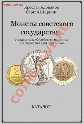 Новейший каталог монет СССР 1961 - 1992 годов. Анонс - Обложка-2013