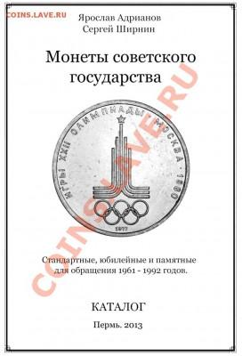 Новейший каталог монет СССР 1961 - 1992 годов. Анонс - Титул