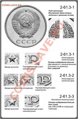 Новейший каталог монет СССР 1961 - 1992 годов. Анонс - Страница 54
