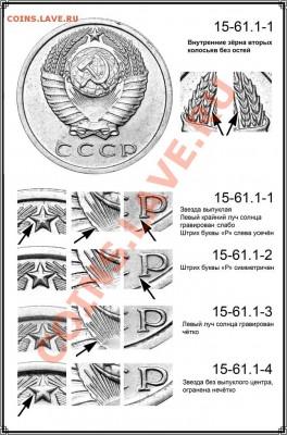 Новейший каталог монет СССР 1961 - 1992 годов. Анонс - Страница 138
