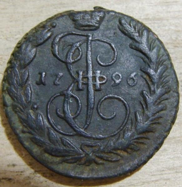 1 копейка 1796 г. ЕМ до 30.09.2008 г. - DSC02577.JPG