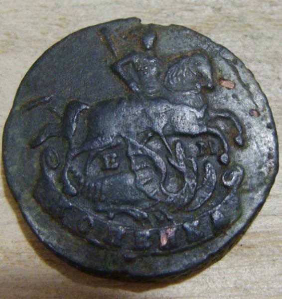 1 копейка 1796 г. ЕМ до 30.09.2008 г. - DSC02586.JPG