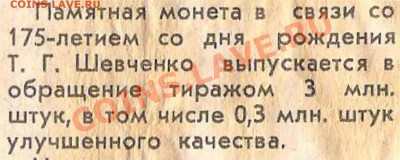 Новейший каталог монет СССР 1961 - 1992 годов. Анонс - ш