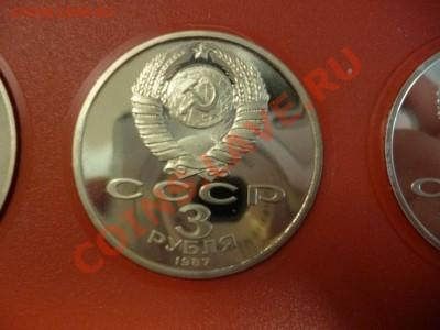 Набор 70 лет революции пруф в красном пластике 15.02 - P1010012.JPG