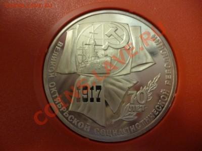 Набор 70 лет революции пруф в красном пластике 15.02 - P1010008.JPG