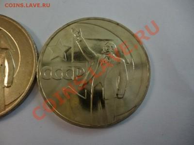 1 рубль 50 лет Октября АЦ - P1010130.JPG