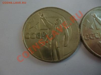 1 рубль 50 лет Октября АЦ - P1010128.JPG
