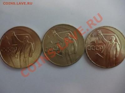 1 рубль 50 лет Октября АЦ - P1010127.JPG