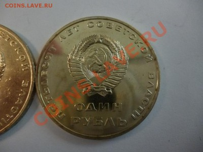 1 рубль 50 лет Октября АЦ - P1010133.JPG