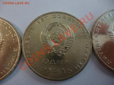 1 рубль 50 лет Октября АЦ - P1010132.JPG