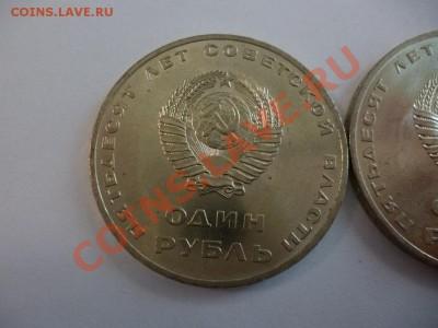 1 рубль 50 лет Октября АЦ - P1010131.JPG