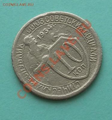 Нечастые 10коп 1934г. до 15.02.13. 22:20мск - SAM_4956.JPG
