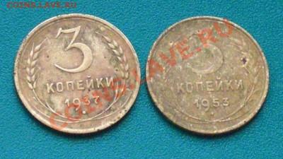 3 коп 1927г + 3 коп 1926г !!! - 3 коп бонус.JPG
