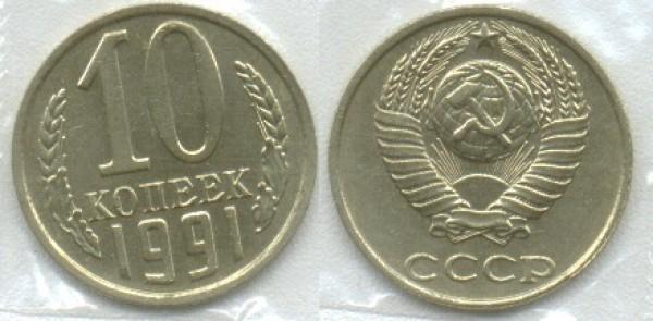 10 копеек 1991 без буквы - 10-1991bb