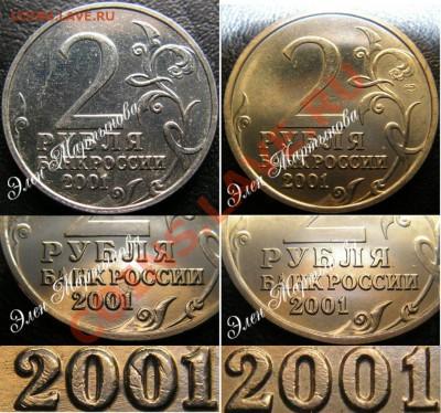2 рубля Гагарин без знака ММД - определение подлинности - гагарин бб