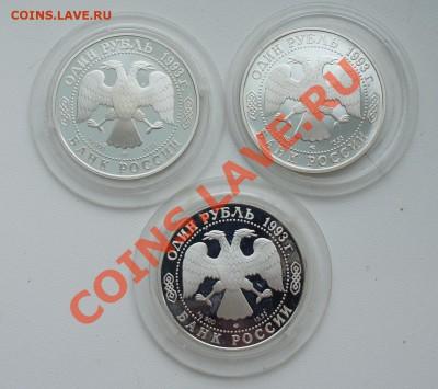 Красная книга 1 руб 1993 серебро Оценка - кр книга сереб 2