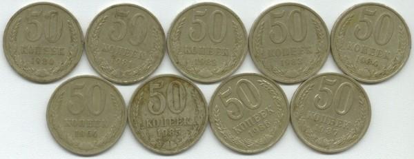 50 копеек 1964,80-87 - 50-64-87