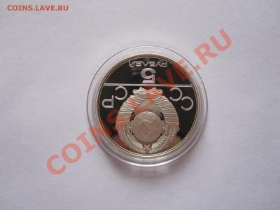 5 рублей Таллин ПРУФ 1977 ММД 18.02.2103 22:00 МСК - IMG_6966.JPG