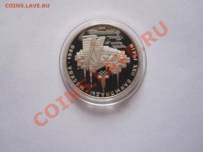 5 рублей Таллин ПРУФ 1977 ММД 18.02.2103 22:00 МСК - IMG_6964.JPG