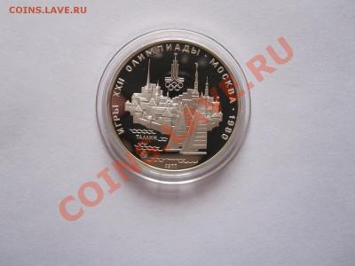5 рублей Таллин ПРУФ 1977 ММД 18.02.2103 22:00 МСК - IMG_6963.JPG