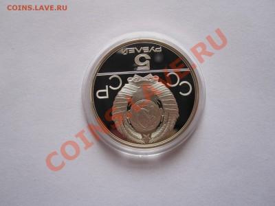5 рублей Штанга ПРУФ 1979 ЛМД 18:02.2013 22:05 МСК - IMG_6951.JPG
