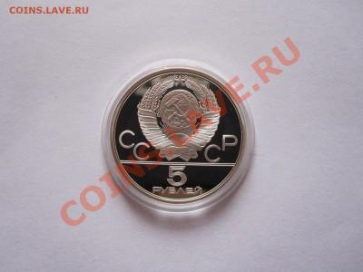 5 рублей Штанга ПРУФ 1979 ЛМД 18:02.2013 22:05 МСК - IMG_6948.JPG