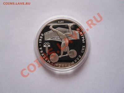 5 рублей Штанга ПРУФ 1979 ЛМД 18:02.2013 22:05 МСК - IMG_6946.JPG