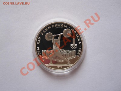 5 рублей Штанга ПРУФ 1979 ЛМД 18:02.2013 22:05 МСК - IMG_6945.JPG