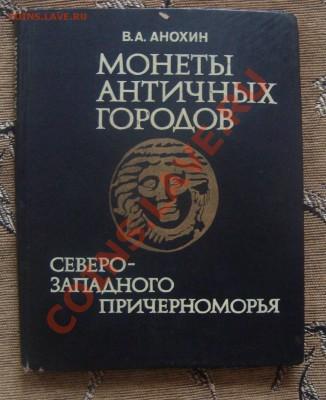 Литература Нумизматам !!! - Продажа!!! - DSC05907.JPG